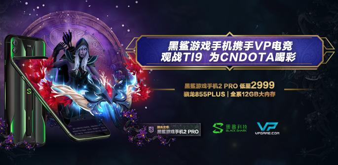 黑鲨游戏手机携手VP电竞 观战TI9 为CNDOTA喝彩