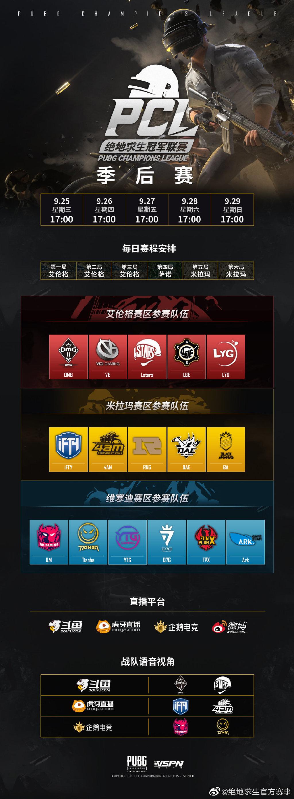 維寒迪成最強賽區?官方發布PCL季后賽觀賽指南