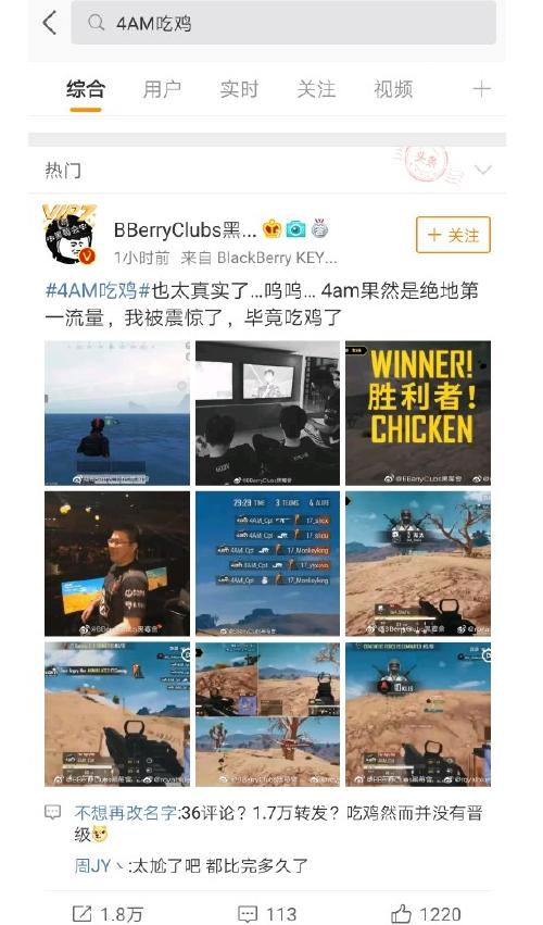 4AM吃鸡17成受害者,17shou深夜连发微博控诉