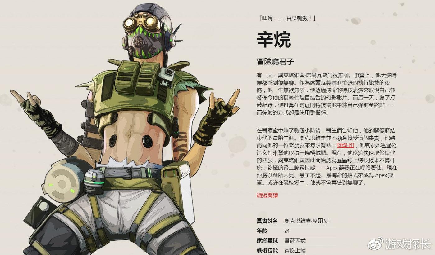 APEX 新英雄详解——寻求刺激的富二代Octane登场