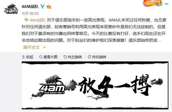 4AM回应:从未买过任何热搜,也无意针对任何俱乐部
