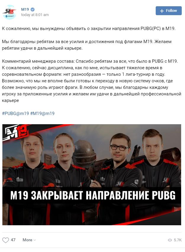 欧洲PEL战队M19官宣将解散PUBG分部