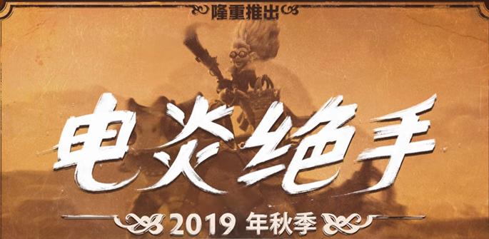DOTA2新英雄电炎绝手公布!2019年秋季推出!