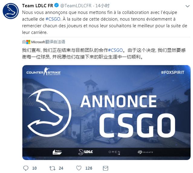 成绩惨淡,LDLC宣布解散CSGO阵容