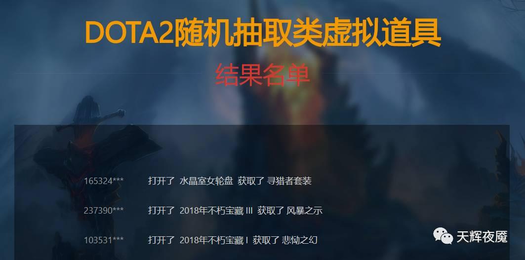 网址:https://www.dota2.com.cn/lotteryrecords/